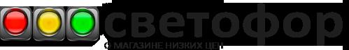 Магазин-склад низких цен Светофор — адреса, каталоги, цены, сайт