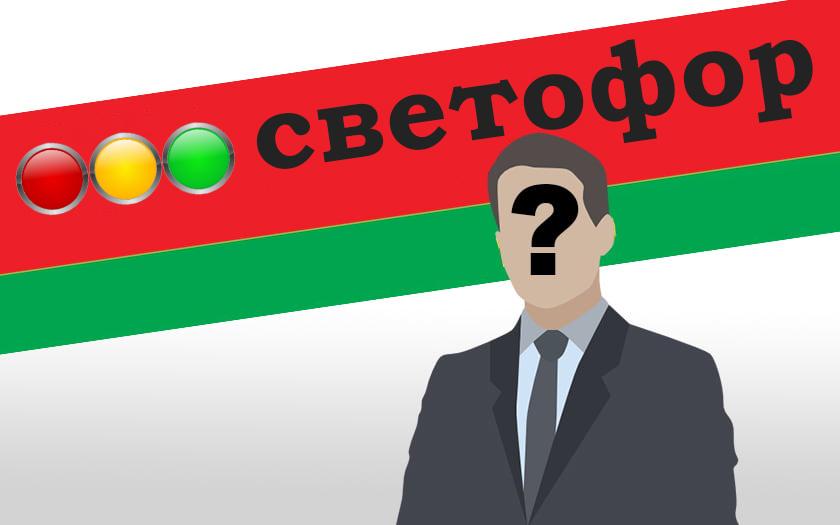 Кто владеет магазинами Светофор